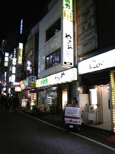 やさいや 鉄板焼野菜 歌舞伎町店