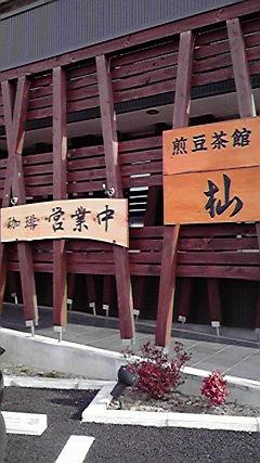 煎豆茶館 杣