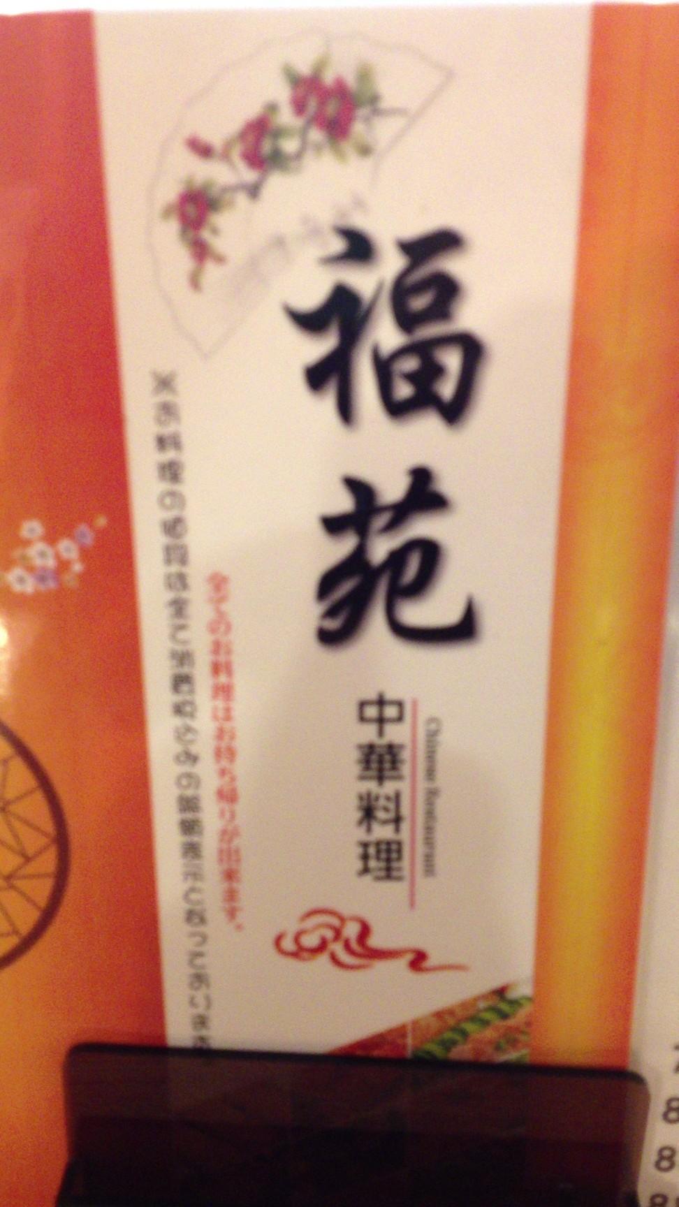中華料理 福苑