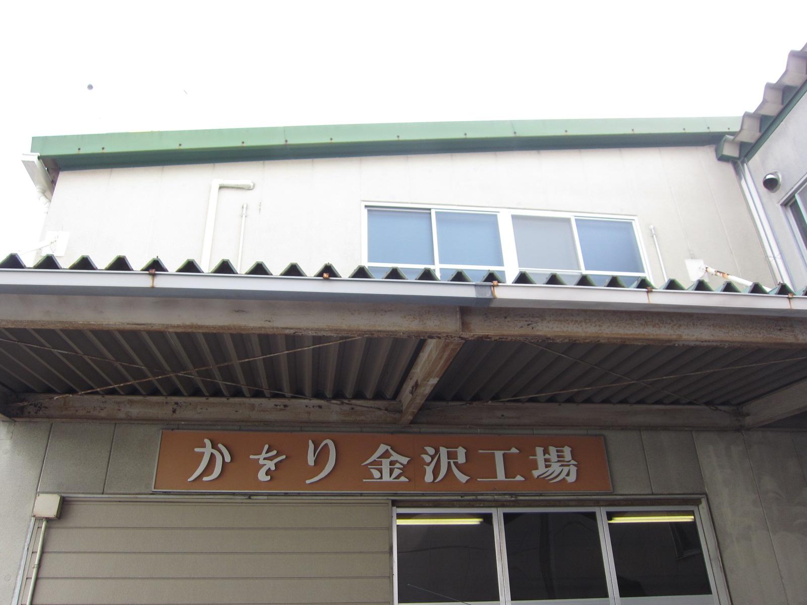 かをり 金沢製菓工場