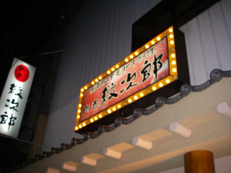肉匠 紋次郎 北堀江店