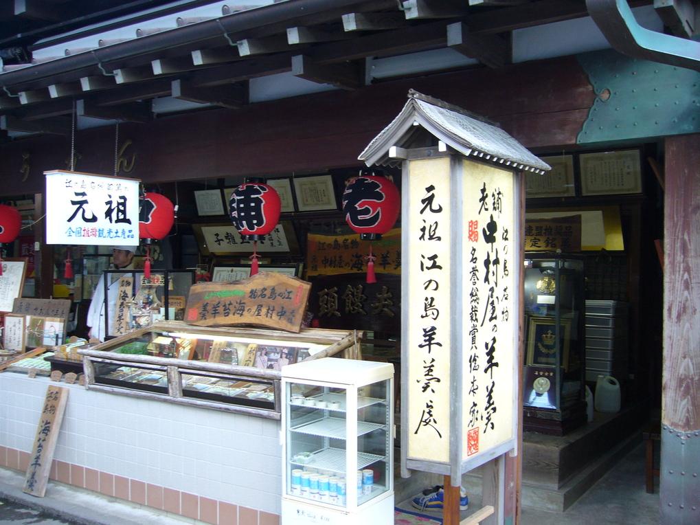 中村屋羊羹店