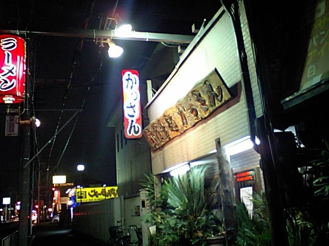 かっさんラーメン 高石本店