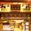 王府井 - 外観写真:中華街大通りにございます!