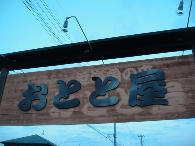 おとと屋 菅谷店