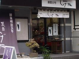 和菓子しげた 本店