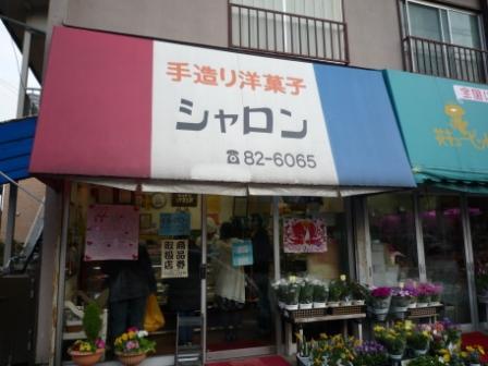 シャロン洋菓子店