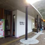 道の駅 みつ シーサイドレストラン 魚菜屋 - 外観写真:道の駅外観