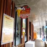 道の駅 みつ シーサイドレストラン 魚菜屋 - 外観写真:2012.3.17 ここで売ってるようですね