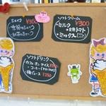 道の駅 みつ シーサイドレストラン 魚菜屋 - メニュー写真:2012.3.17 メニュー(こんなんあるよ~)