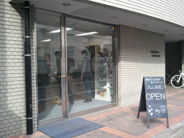 丸山珈琲 尾山台店