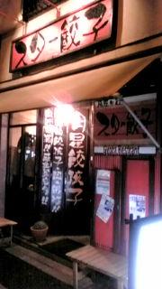 スター餃子 阿佐ヶ谷