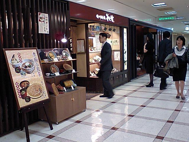 そじ坊 OMM店