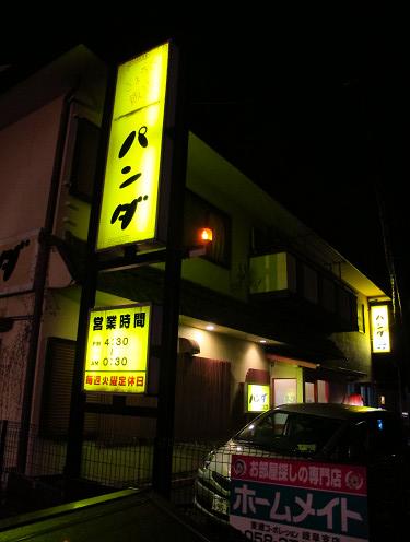 https://tabelog.ssl.k-img.com/restaurant/images/Rvw/12125/12125991.jpg