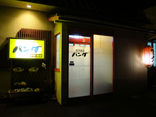 https://tabelog.ssl.k-img.com/restaurant/images/Rvw/12125/12125992.jpg