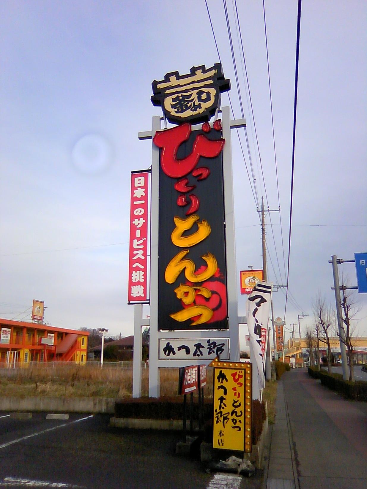 かつ太郎 邑楽店
