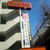 ロイヤルホスト 桜新町店