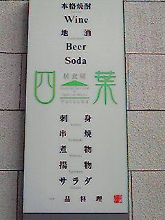 居食屋 四葉 仲町台店