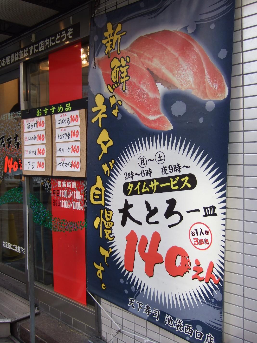 天下寿司 池袋店