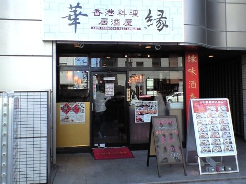 華縁 四谷三丁目店