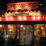 龍華楼 -  ようこそ横浜中華街の名店「龍華楼」へ!! (^O^)/