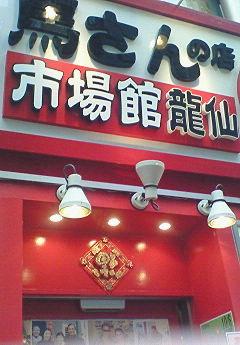 馬さんの店龍仙 市場館