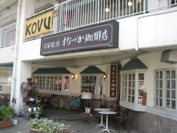 すなづか珈琲店