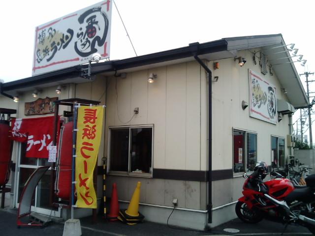 長浜ラーメン一番 松原南店