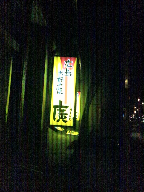 広島お好み焼き 廣