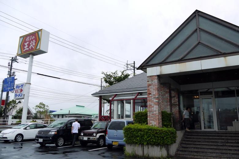 餃子の王将 鳥取安長店