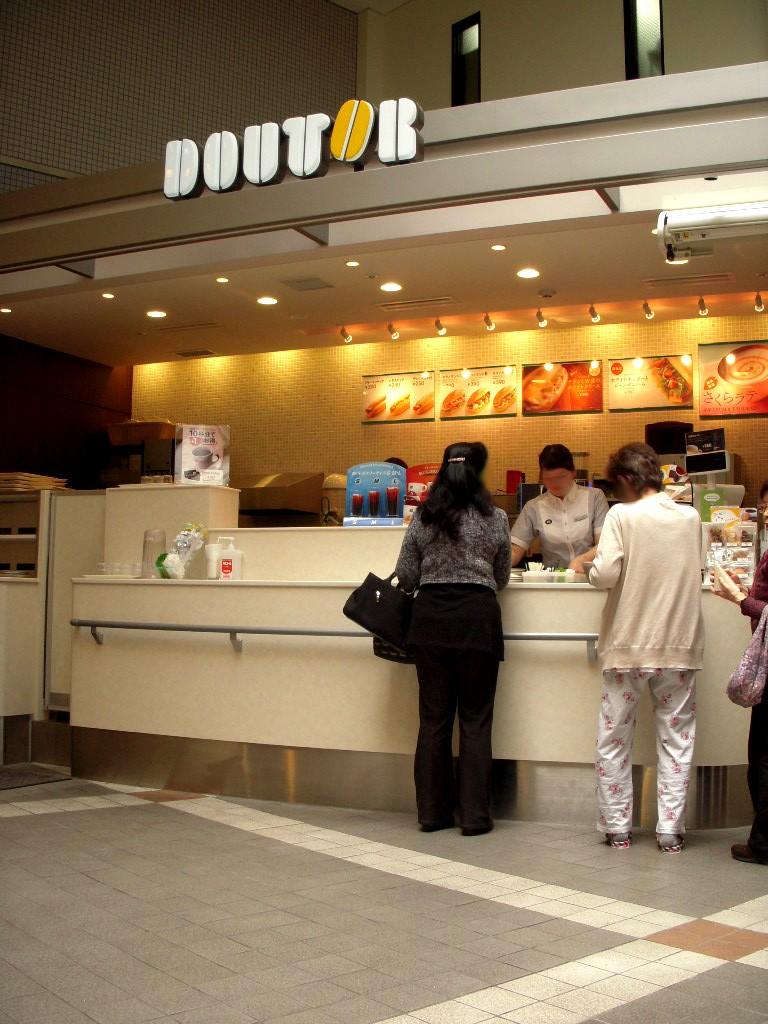ドトールコーヒーショップ  広島赤十字・原爆病院店