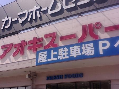 恵比須おかず屋 アオキスーパー熱田店