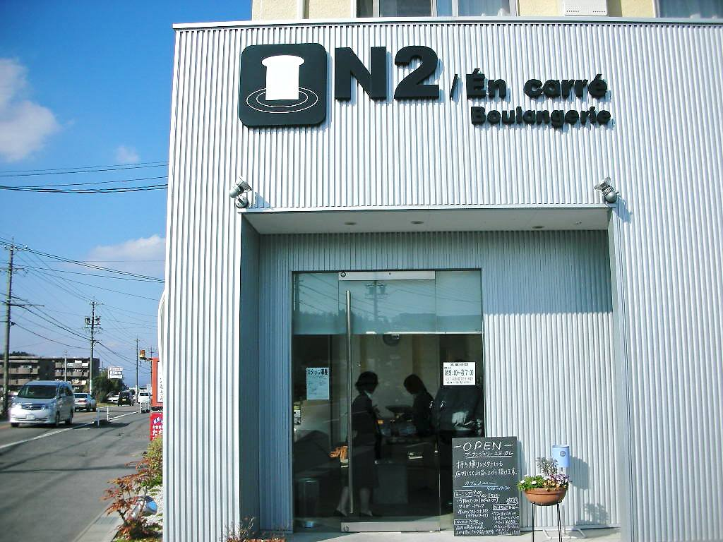 Boulangerie N2�^En carre