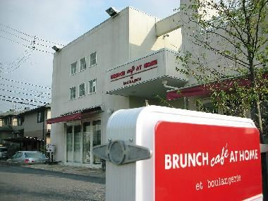 BRUNCH cafe AT HOME 香久山店