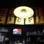 串屋横丁 - カウンターにテレビがあります。