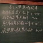 築地鉄板焼 Kurosawa -