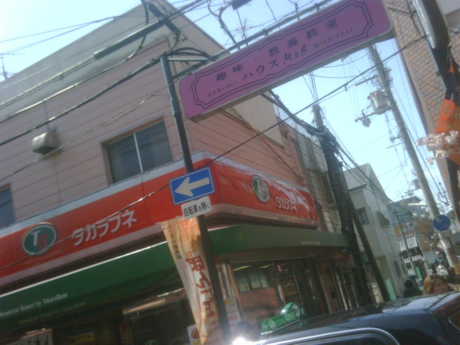 タカラブネ 若江岩田店
