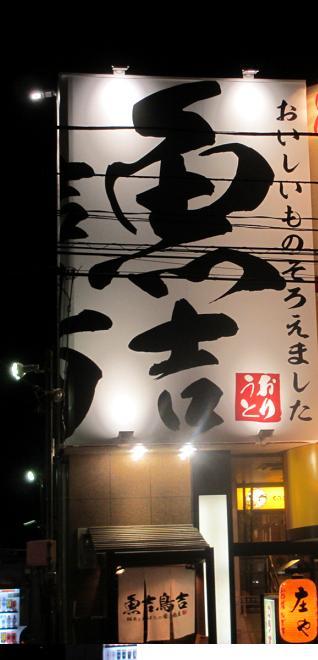 魚吉鳥吉 東浦和店