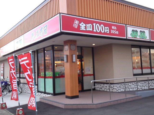 かっぱ寿司 防府店