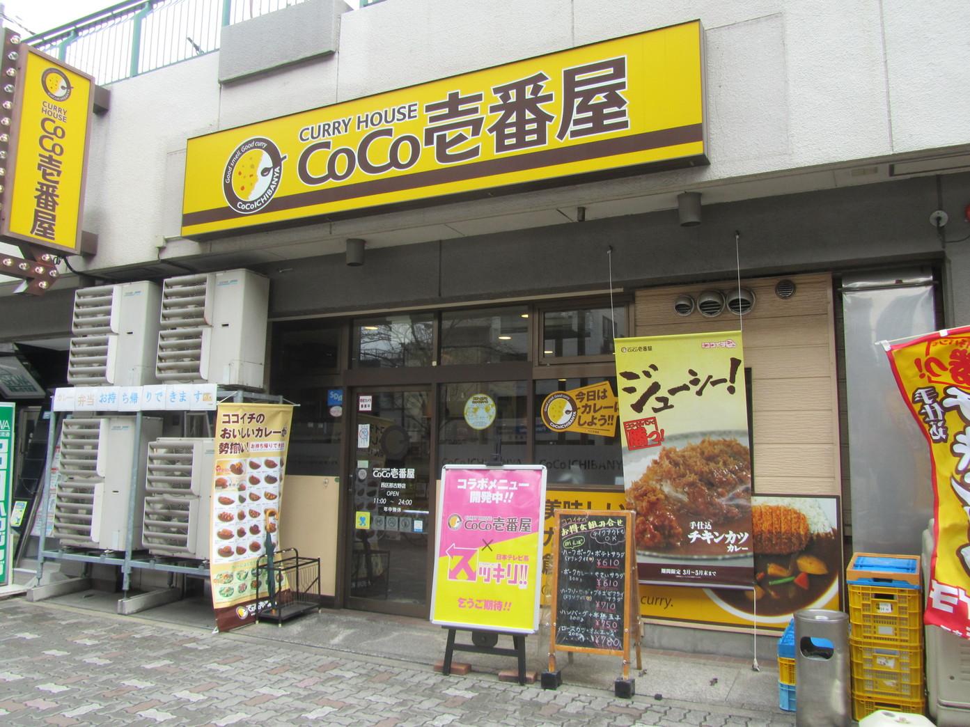 CoCo壱番屋 西区那古野店