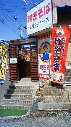 焼きそば★ばそき家 岡本店