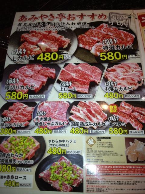 あみやき亭 伊賀上野店