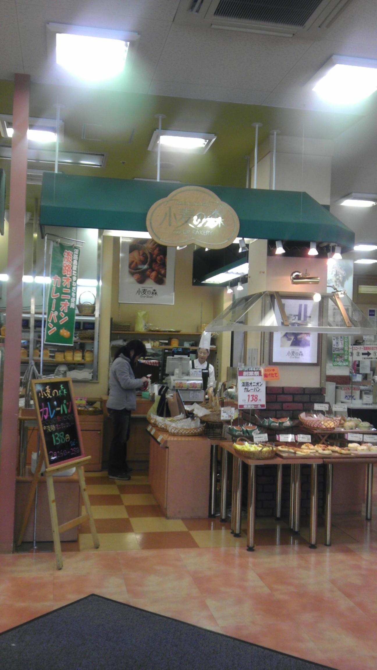 小麦の森 六甲店