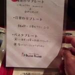cafe&dining ballo ballo 渋谷 - 金額が書いてない!