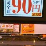 はま寿司 - 経堂店・安いよ!