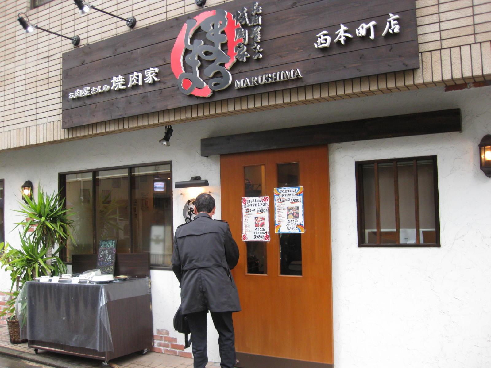 焼肉まるしま 西本町店