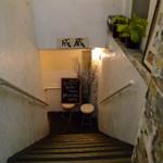 成蔵 - 階段を降りる