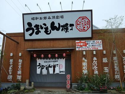 うまいもん横丁 福崎店