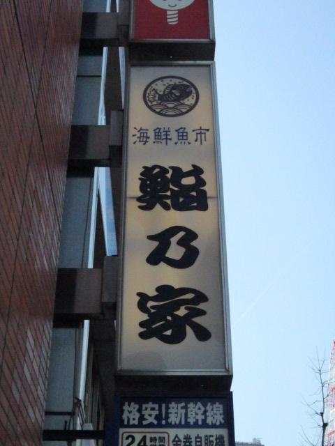 鮨乃家 八重洲店