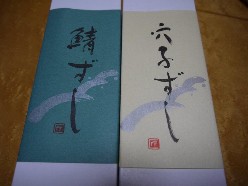 紀州寿司 はま乃和歌山近鉄店